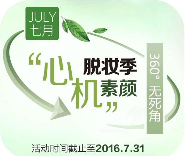 美莱7月活动