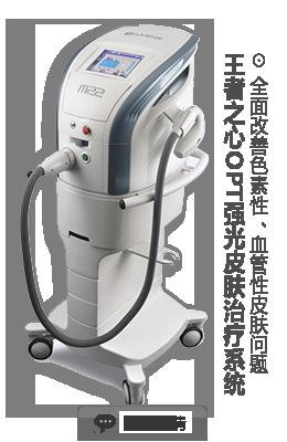 OPT强光皮肤治疗系统