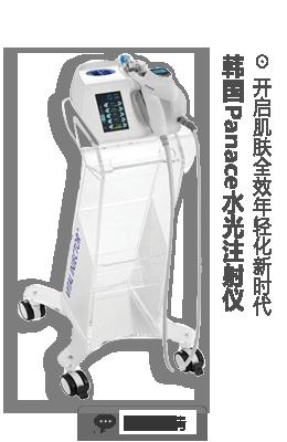 韩国Panace水光注射仪