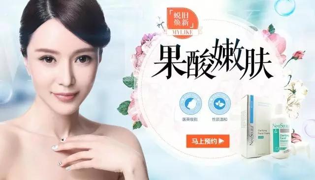 上海美莱化学酸换肤
