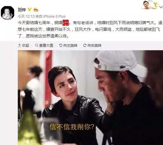 刘烨安娜7周年结婚纪念日
