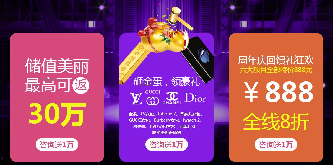 上海美莱——周年庆典大折扣