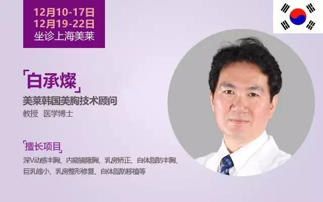 韩国美胸技术指导顾问「白承燦教授」即将坐诊上海美莱