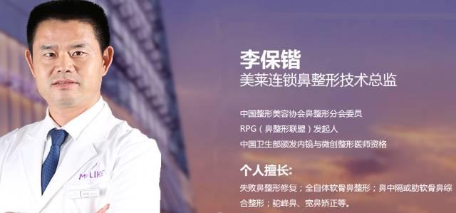上海美莱举办鼻整形高峰论坛会,李