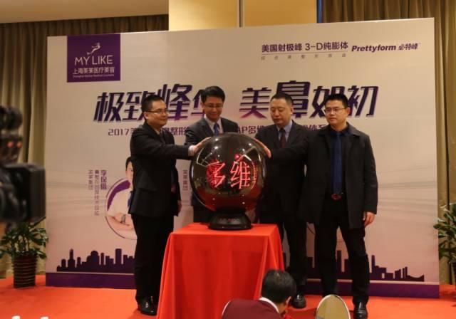 上海美莱鼻修复基地成立暨鼻整形技术新品震撼发布