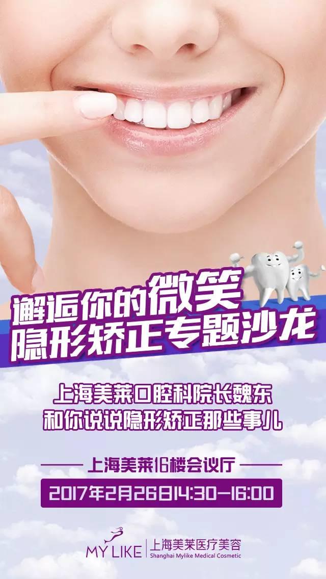 上海美莱隐形矫正37800元和23800元任你选