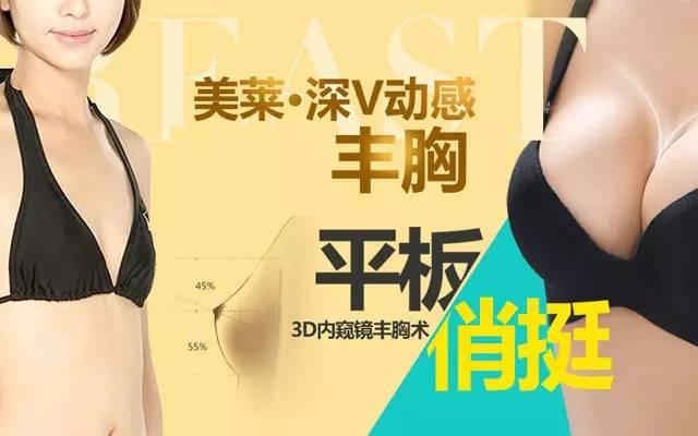 上海美莱自体脂肪丰胸
