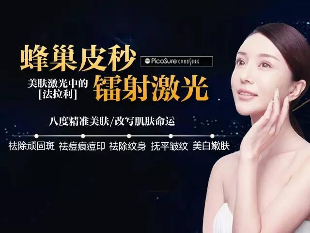 上海美莱蜂巢皮秒祛斑