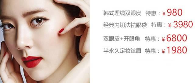 上海美莱双眼皮优惠