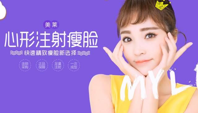 上海美莱心形脸注射