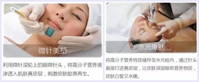 上海美莱嵌入式疗法