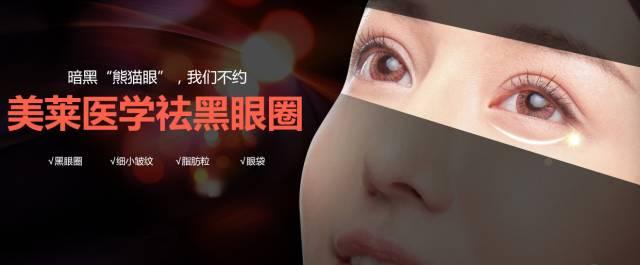 上海去除黑眼圈手术要多少钱