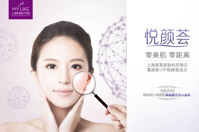 上海美莱皮肤科开放日暨悦颜荟成立低美肌 低距离