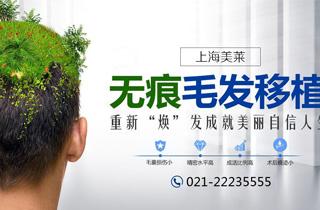 上海植发官网-美莱8