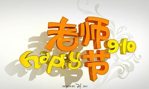 """上海美莱祝亲爱的""""教师""""节日快乐"""