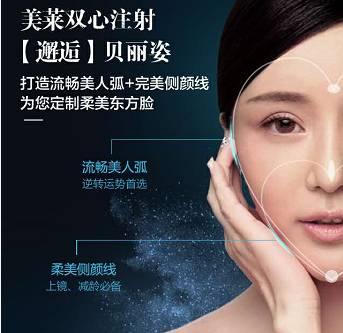 上海美莱注射贝丽姿玻尿酸