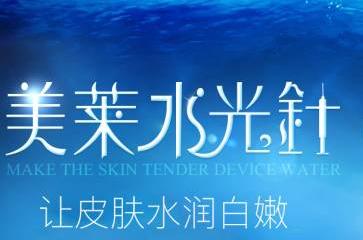 上海美莱注射水光针