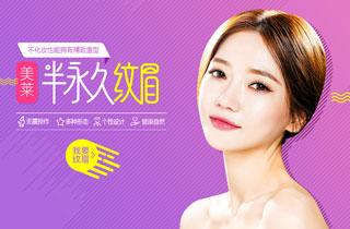 上海美莱韩式半很长时间纹眉