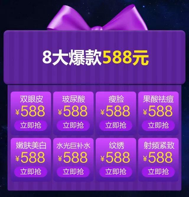 上海美莱周年优惠