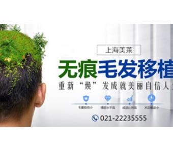 上海美莱免费植发案例,植发植发植发