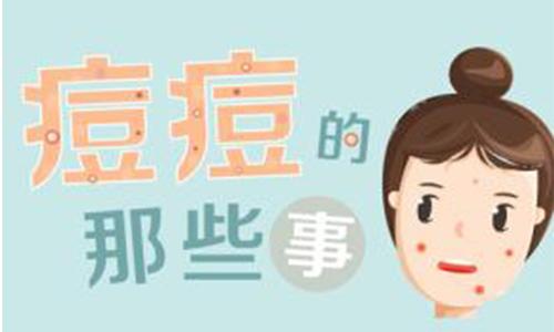 上海祛痘哪家好