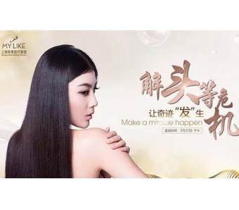 上海美莱半永久纹眉