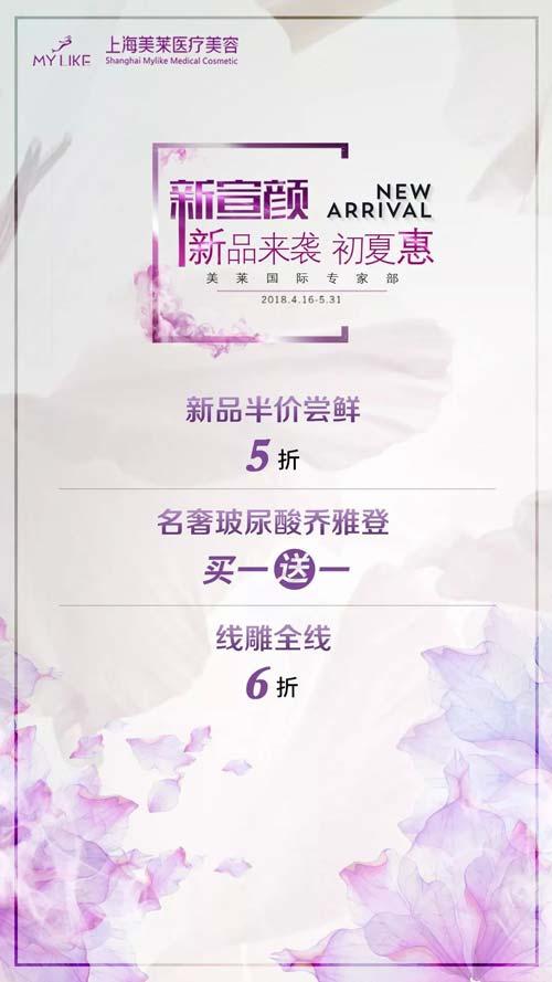 上海美莱欧阳春案例