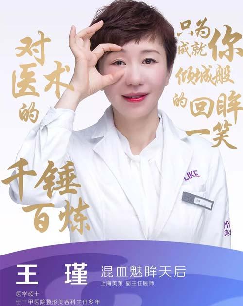 上海美莱医生做半较久纹眉,现在6折起