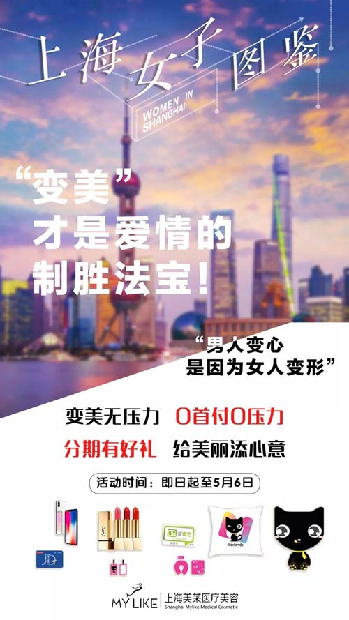 上海私密整形医院哪家比较正规