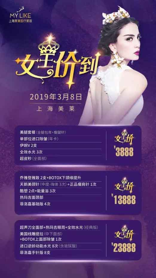 上海做假体隆胸手术价格