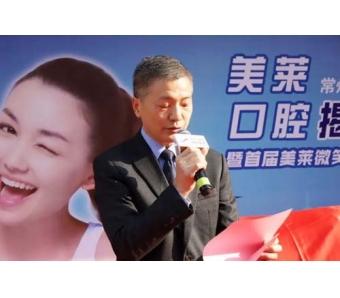 """上海美莱吴海龙主任晋级""""金刀赛""""总决赛"""