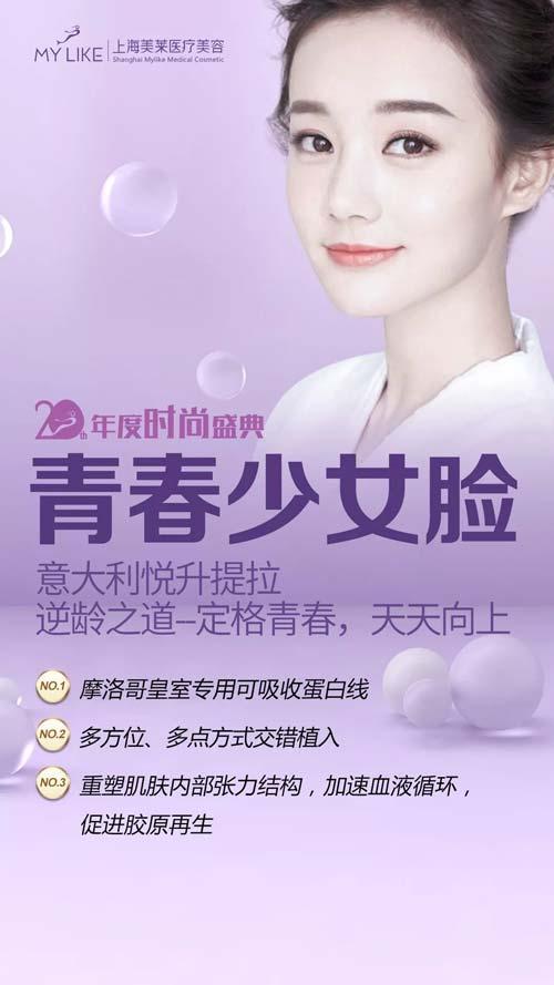 上海美莱玻尿酸爱贝芙隆下巴要多少钱?贵不贵