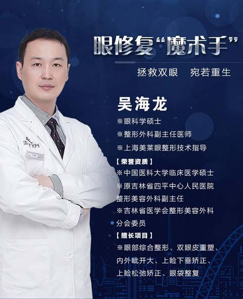 上海开眼角有疤痕怎么办?