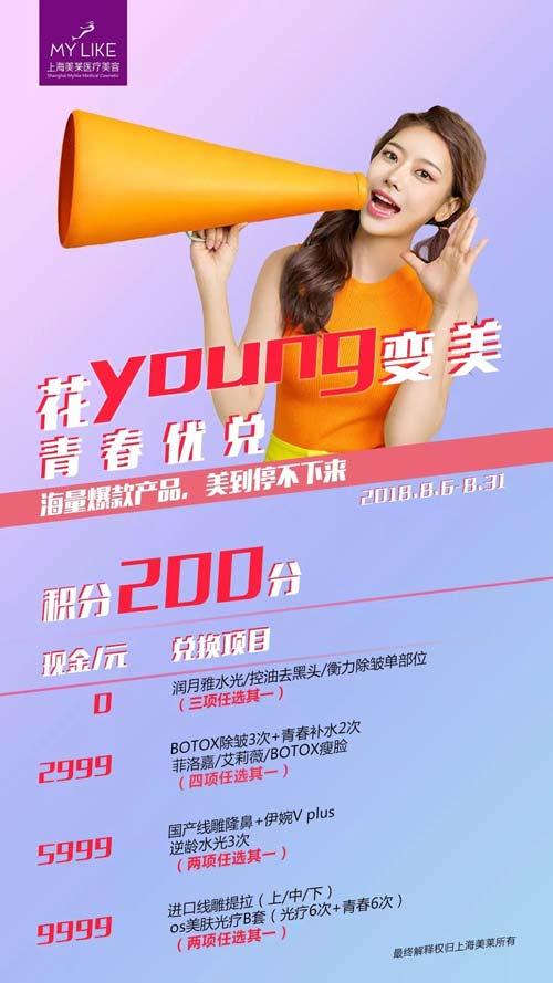 第四届国际整形节暨第二届金刀赛决赛在上海美莱隆重启幕!