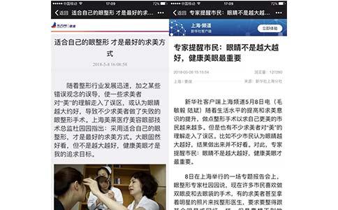 上海哪家医院做乳晕整形手术效果好
