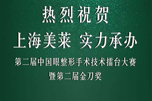 上海美莱胸部整形,美莱沙龙圆满落幕