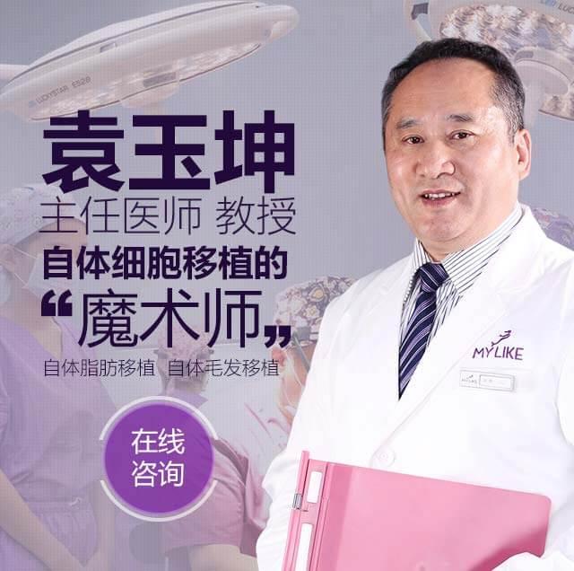 上海面部吸脂手术,美莱袁玉坤介绍面部吸脂手术多少钱