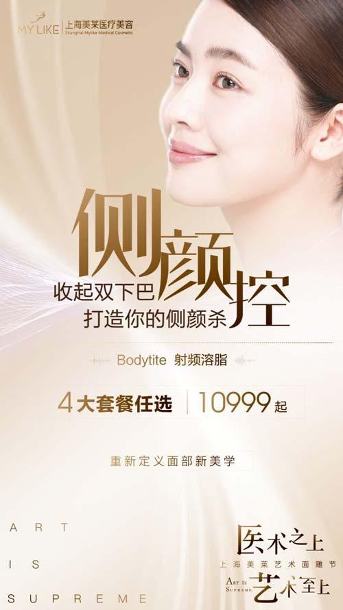 上海美莱做除皱,打玻尿酸的效果好吗