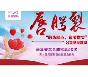 上海美莱医生告诉您:激光祛胎记注意事项都有哪些!