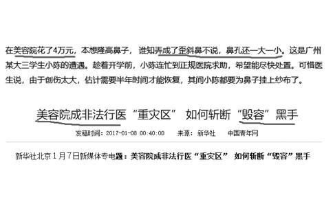 上海美莱科普贴|打美肤针前,你要懂得这些!!!