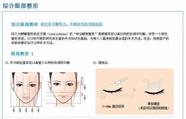 上海做双眼皮医院的手术方法怎么样