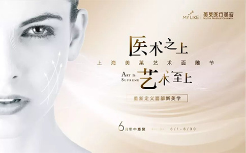 上海打瘦脸针的副作用是什么?
