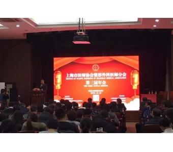 上海美莱·Dallas STAR 全肋技术升级,新品发布会圆满结束