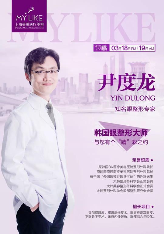 上海埋线双眼皮术前注意事项有哪些