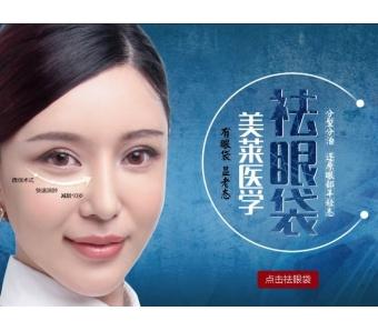 上海双眼皮美莱多久消肿