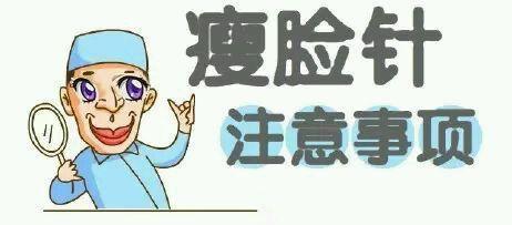 上海瘦脸针效果可以维持多久