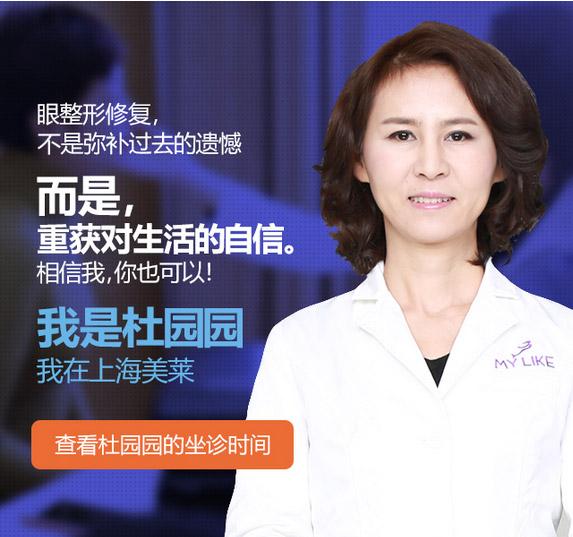 上海割双眼皮术前术后注意事项有哪些