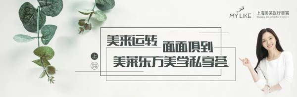 上海美莱双眼皮术后注意事项