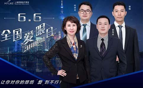 上海脱毛医院排名美莱冰点脱毛怎么样