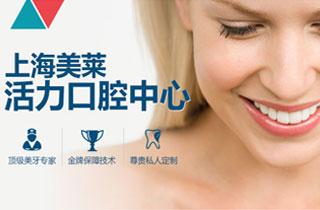 上海带隐形牙套矫正牙齿好吗